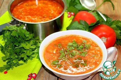 Томатный рисовый суп - кулинарный рецепт