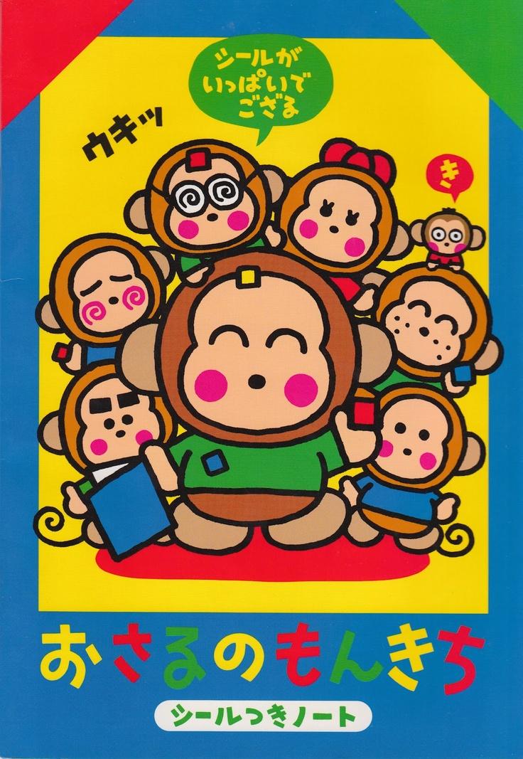 Monkichi Notebook with Stickers   My Monkichi Life