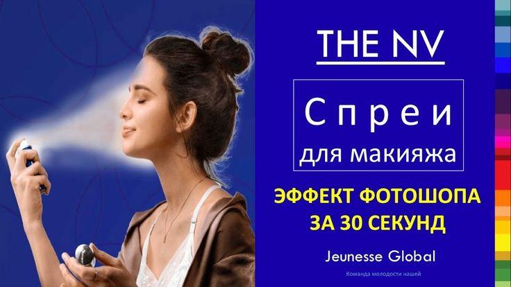🔵 Be The Envy NV спреи для макияжа | Jeunesse | Русский  #nvjeunesse #makeupjeunesse #jeunesse #уходзалицом #косметикаjeunesse