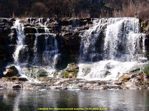 кривой рог - карачуновский водопад