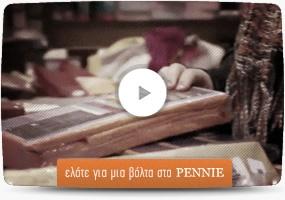 Ελάτε για μια βόλτα στα PENNIE (Video) pennie.gr