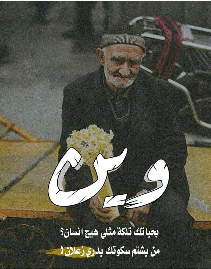 وین بحیاتك تلكه مثلي هیج انسان من یشتم سكوتك یدری زعلان Movie Quotes Funny Arabic Love Quotes Photo Ideas Girl
