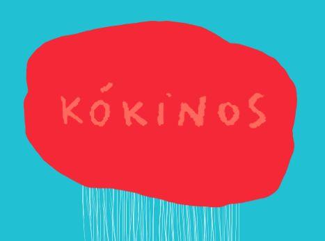 KONINOS EDITORIAL