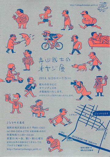 【用紙】にごり紙銀鼠【色】濃紺・オレンジ