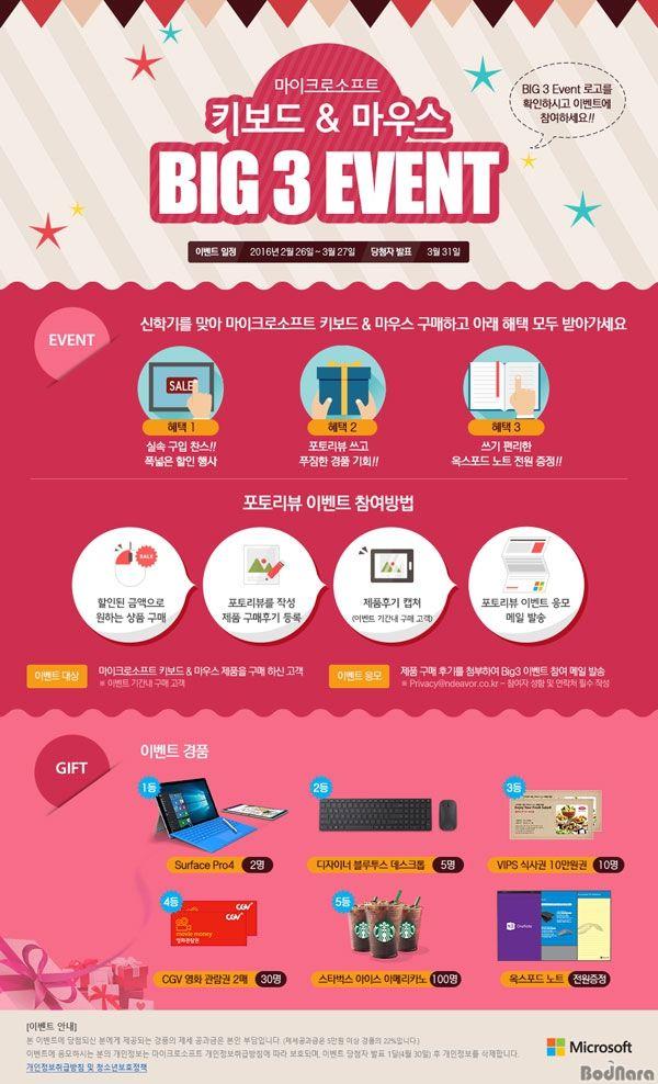 한국 마이크로소프트, 신학기 맞이 BIG 3 이벤트 실시 :: 보드나라