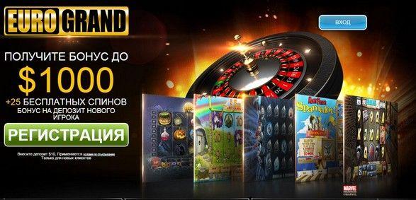 Казино еврогранд и вулкан рулетки бесплатно в казино