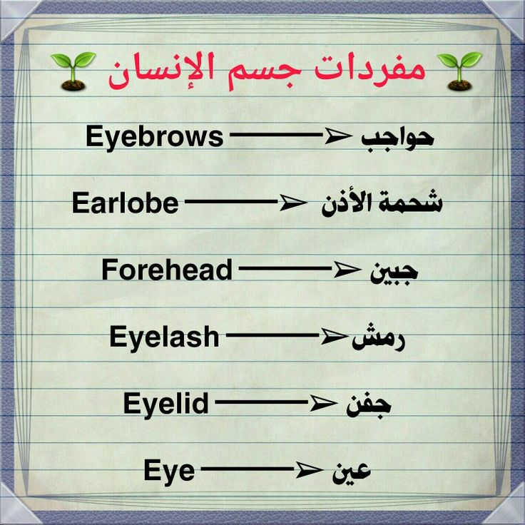 Describe the face in Arabic!