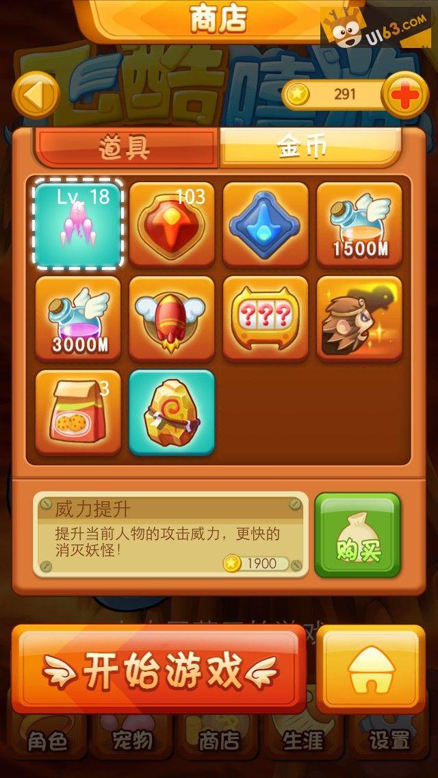 "Mobile game ""Flying cool laugh Tour"" UI interface gameui"