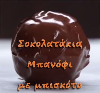 Σοκολατάκια μπανόφι με μπισκότο (banoffee)
