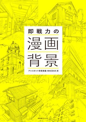 Improve Your Art With Manga Background Drawing Book