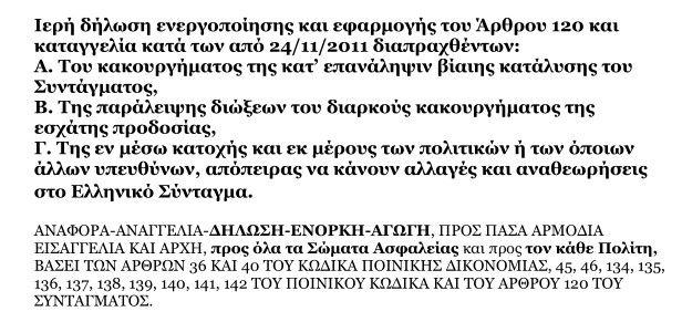 Ιερή Δήλωση Άρθρου 120 Ελληνικού Συντάγματος : Η εσχατη προδοσία στις 24-11-2011 δε παραγράφεται....