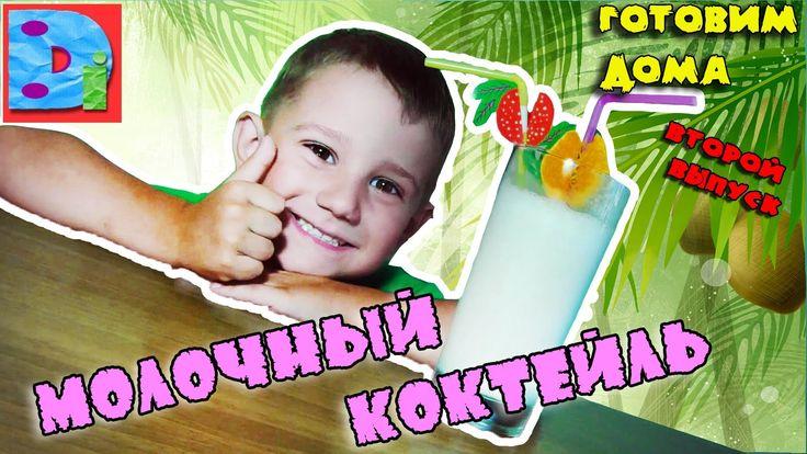 Готовим молочный коктейль с бананом ☼ Рубрика Готовим Дома☼