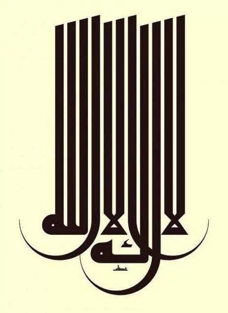 لا إلـٰـه إلا الله الخط العربي arabic calligraphy