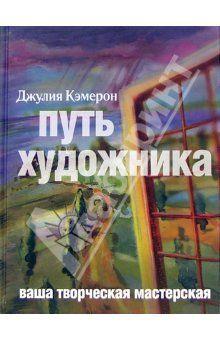 книга о творческом развитии