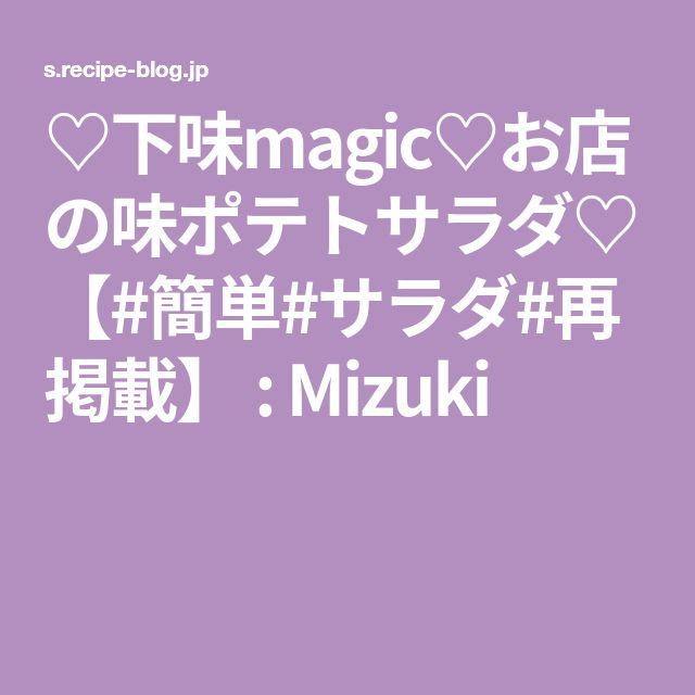 ♡下味magic♡お店の味ポテトサラダ♡【#簡単#サラダ#再掲載】 : Mizuki