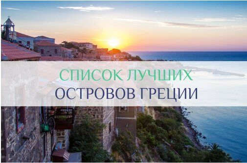 Список лучших островов Греции, где можно отлично отдохнуть в зависимости от ваших пожеланий. Хотите ли вы нежится на песке или вас притягивает древняя история и культура, Греция удовлетворит все