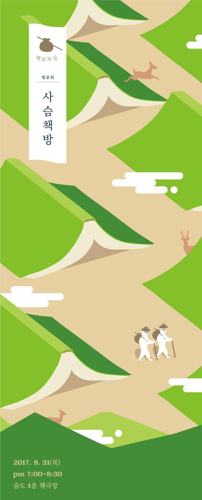[문화공간 숨도] 책보부상이 발품팔아 고른 책 <책보부상 2회 _ 사슴책방>(1)
