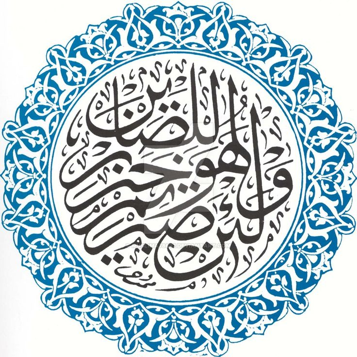 This calligraphy is by calligrapher: Mamdooh from Syria.