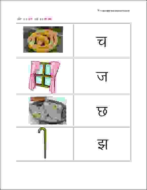 Hindi Vyanjan Worksheets For Upper Kg Kids To Practice Alphabets In Hindi Alphabet Worksheets Preschool Hindi Worksheets 1st Grade Worksheets Free printable hindi worksheets for
