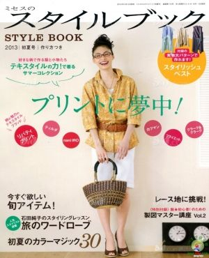 BOOK MRS STYLE 4-2013