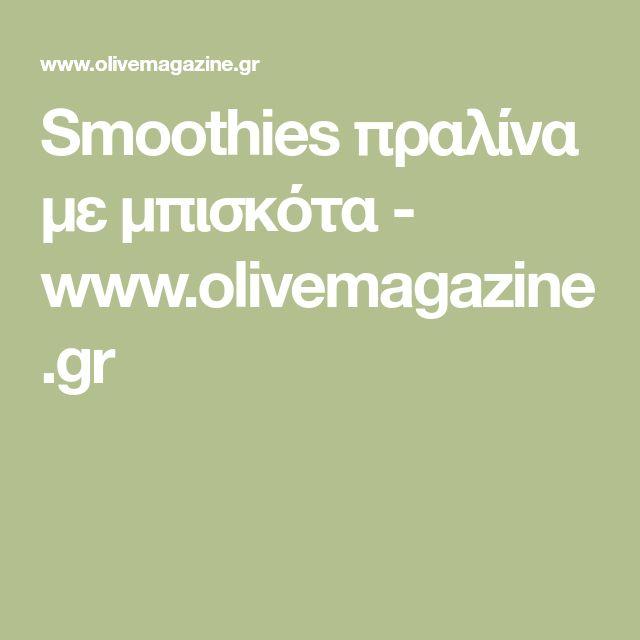 Smoothies πραλίνα με μπισκότα - www.olivemagazine.gr