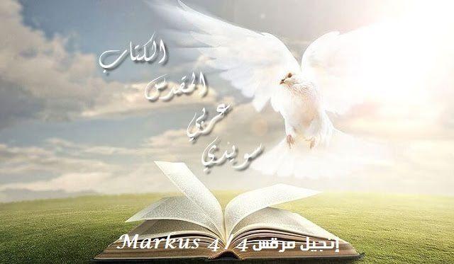 إنجيل مرقس 4 / Markus 4 إنجيل مرقس 4الفصل / الإصحاح الرابع وعادَ إلى التَّعليمِ بِجانبِ البحرِ، فتجَمَّعَ حَولَهُ جُمهورٌ كبـيرٌ جدًّا، حتّى إنَّهُ صَعِدَ
