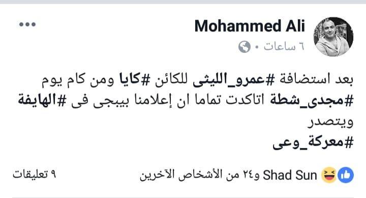 بــــالـــصـــورحالة من الغضب على السوشيال ميديا بســــــبــــب كــايــــا Mohammed Ali Math Lsu