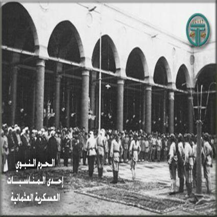 المسجد النبوي - احدى المناسبات العسكرية العثمانية