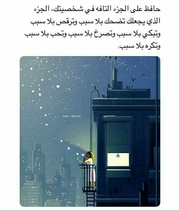كن بسيط و عش حياتك Funny Arabic Quotes Talking Quotes Cool Words