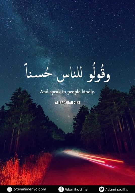And #speak to people kindly. [Al-Baqarah 2:83] #quran #quranlines #Allah #islam #quan verses