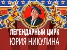 На арене алматинского цирка выступят артисты цирка Юрия Никулина с программой «Лошади на свободе»Юрий Никулин - кумир миллионов, выдающийся артист и актер всех времен и народов. Он покорил сердца и остался золотым. И вот ...