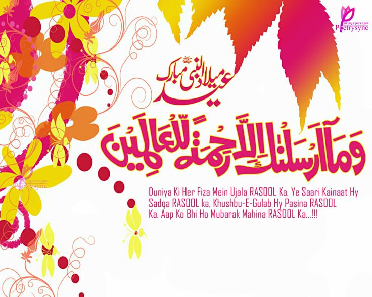 Beautiful Eid Milad-Un-Nabi Wishes Pisture With Greetings Message Urdu