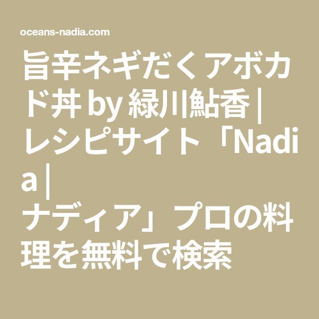 旨辛ネギだくアボカド丼 by 緑川鮎香 | レシピサイト「Nadia | ナディア」プロの料理を無料で検索