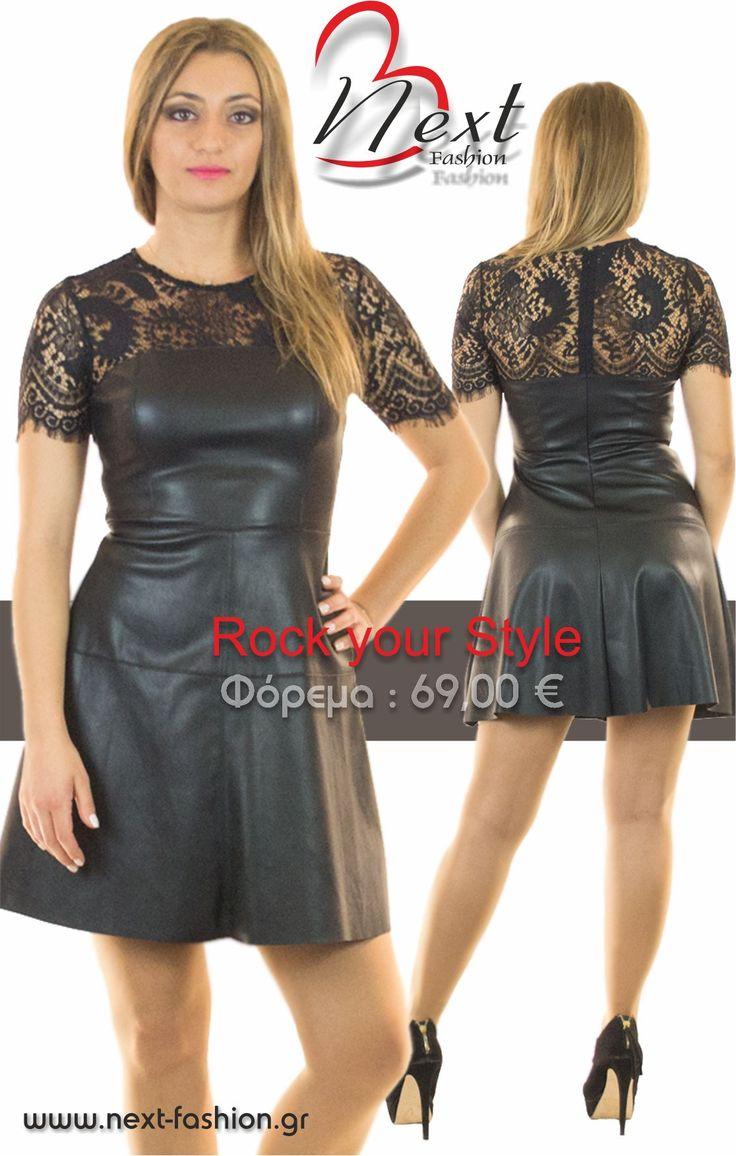 #Φορέματα #Γυναικεία #Μόδα #Women's #Fashion #Dresses #Casual #Το φόρεμα μπορείτε να το βρείτε ΕΔΩ : http://next-fashion.gr/-foremata-/681--forema-klos-dermatini-dantela-bousto-.html