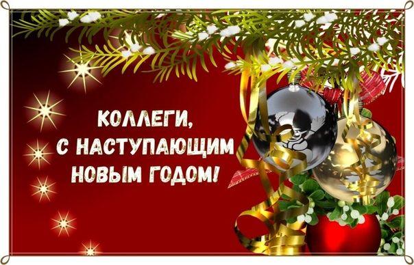 S Nastupayushim Novym Godom Vkontakte Otkrytki Podarki Fotografii