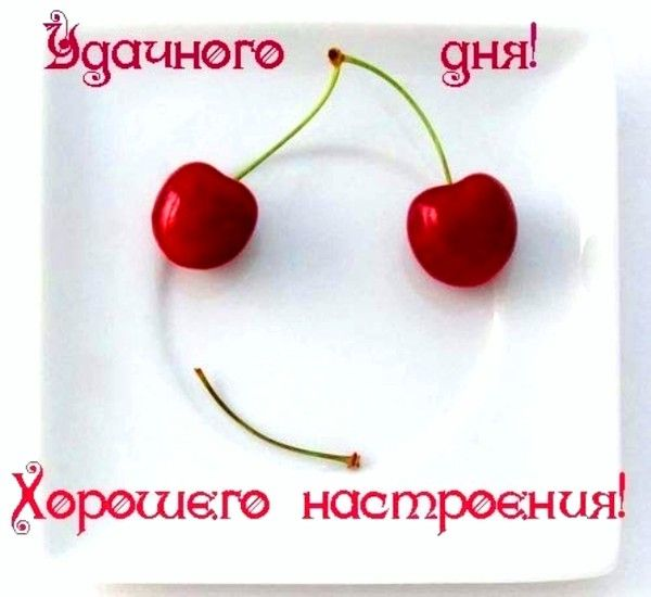 Have a good day! )