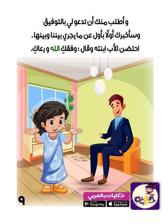 قصص اطفال عن اختيار الصديق قصة عن الصداقة بالصور تطبيق حكايات بالعربي Preschool Math Preschool Math
