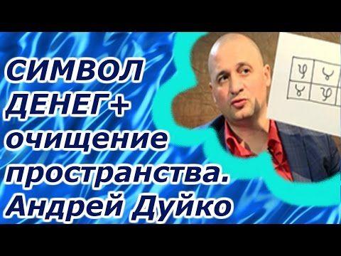 Андрей Дуйко.Очищение пространства+символ денег!Эксклюзивный вебинар! - YouTube