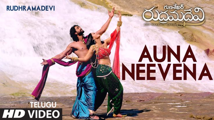 Rudramadevi video song,Rudramadevi auna neevena video song, auna neevena video song,auna neevena song