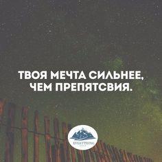 Мечта мотивация