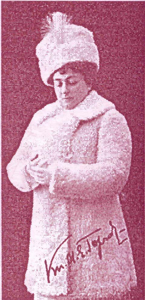 Анна Евграфовна Горчакова, ур. гр. Комаровская (1874 - 1918)