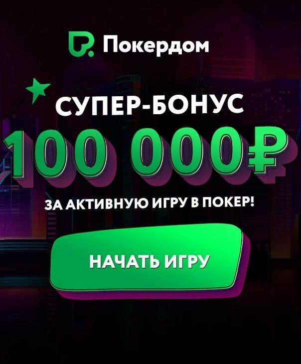 Покер на деньги онлайн без депозита бонус за регистрацию online united states casino