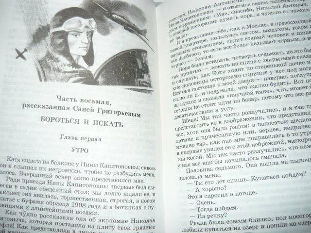 Списывай ру литература 5 класс бунеев ответы на вопросы два капитана