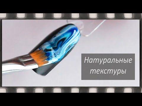 Дизайн ногтей натуральные текстуры гель лаком. Маникюр срез камня - YouTube