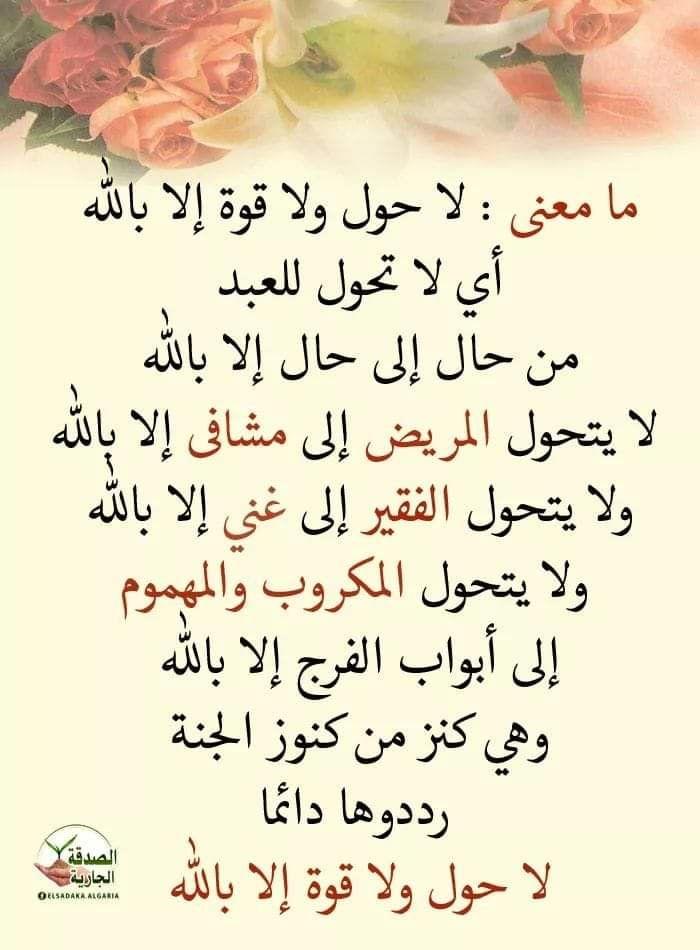 Pin By Driss Alami On اسماء الله الحسنى Arabic Calligraphy Math Calligraphy