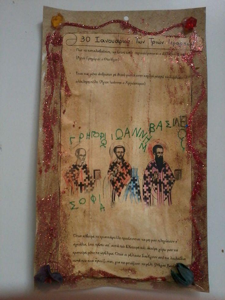 Αρχικά δίνουμε στα παιδιά τον πάπυρο και βάφουνε με ξυλομπογιές.   Στη συνέχεια, γράφουνε τα ονόματα των Τριών Ιεραρχών.               ...