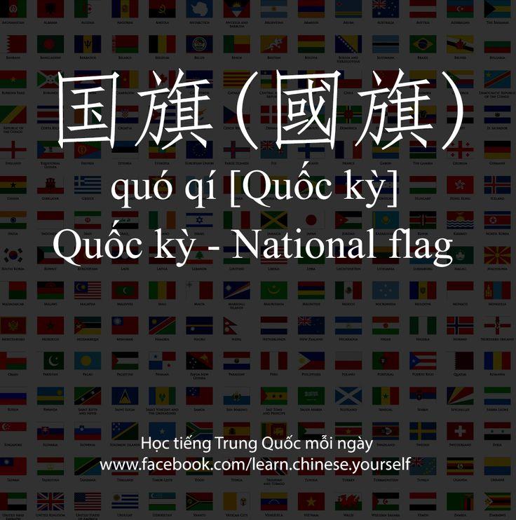 国旗 quóqí Quốc kỳ National flag  Nguyễn Huy Hoàng  Follow us! Facebook: https://www.facebook.com/hscrp Instagram: http://instagram.com/officiallcy Twitter: https://twitter.com/officiallcy Tumblr: http://officiallcy.tumblr.com/ Pinterest: http://www.pinterest.com/officiallcy/chinese/