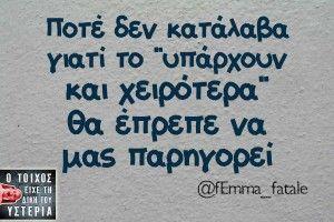 Ποτέ ...