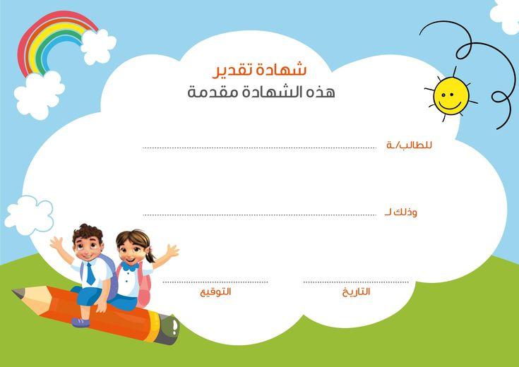 نموذج شهادة تقدير لتشجيع الاطفال على التعليم بتصميم جذاب Jig Map