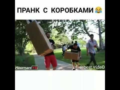 Шутка с коробками